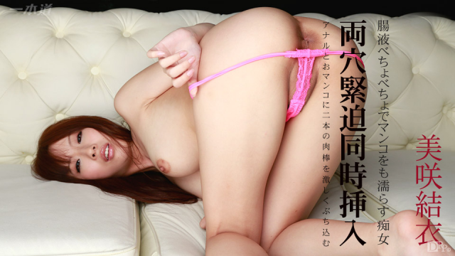 1Pondo 062814_835 Yui Misaki - Greedy de transformation woman of there anything - Japanese AV Porn
