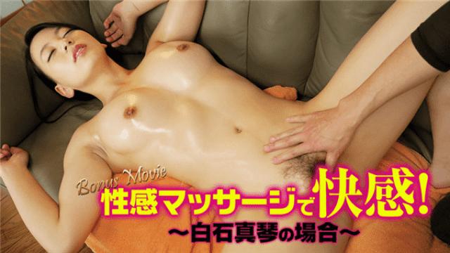 HEYZO 1588 AV Pleasure with sex sensation massage For Makoto Shiraishi AV mouth Ejaculation Handjobs Fucking lotion - Japanese AV Porn