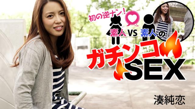 [Heyzo 1266] Sumire Minato Amateurs' Real Sensual Sex - Japanese AV Porn