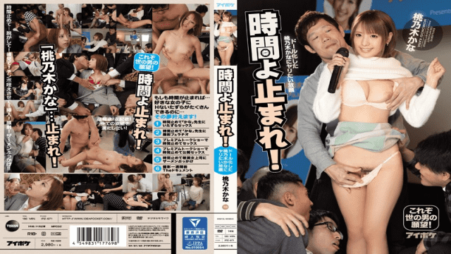 IdeaPocket IPZ-971 Kana Momonogi Stop At Time All-you-can-drink - Japanese AV Porn