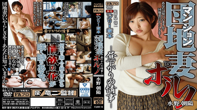 AV Videos FA Pro HQIS-021 Asahi Mizuno A Henry Tsukamoto Production An Apartment Wife Porno Flick Love Affair In The Afternoon