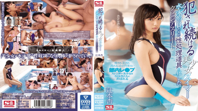 S1NO.1Style SSNI-093 An Tsujimoto Beautiful Girls Continue To Be Fucked Swimmers Swimmers Turned Into Sexual Processing Tools Kubire Athlete - Japanese AV Porn