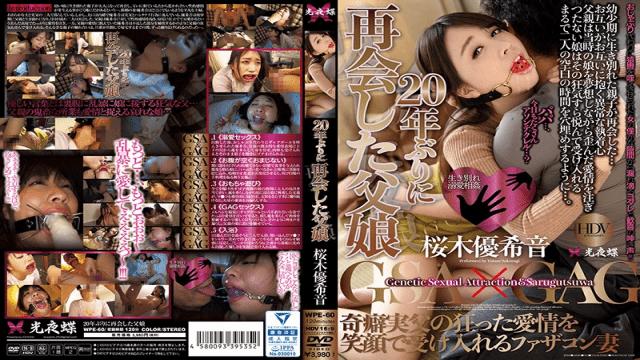 Koyacho WPE-60 Sakuragi Yukine Father And Daughter Yuki Sakuragi Sound Reunited In 20 Years - Japanese AV Porn