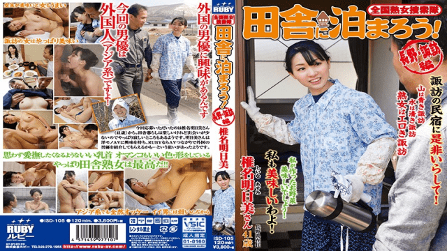 Ruby ISD-105 Asumi Shiina A Nationwide Milf Searching Party Let's Stay In The Countryside Nagano Suwa Edition - Japanese AV Porn