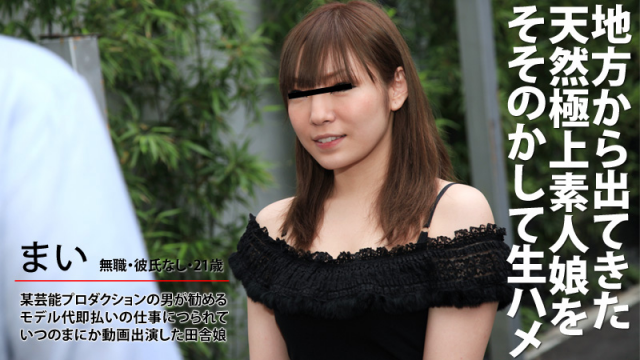 AV Videos Heyzo 0181 Mai Miyafuji Easily Influenced Amateur Girl from the Boonies