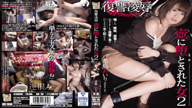Attackers ADN-130 Airi Kijima A Woman Fainted As A Revenge Insult Vase 2 - Japanese AV Porn