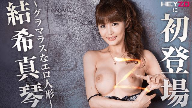 Heyzo 1371 Makoto Yuuki Z Hot Glamorous Erotic Doll - Japanese AV Porn