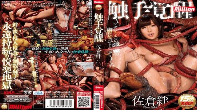 K.M.Produce MKMP-164 Kizuna Sakura Tentacle Awakening - Japanese AV Porn