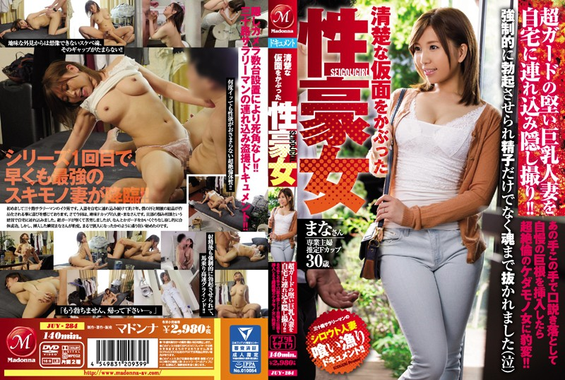 JUY-284 AV Japanese Sancho Office Worker Shirout Married Wife Eating Fishing Document