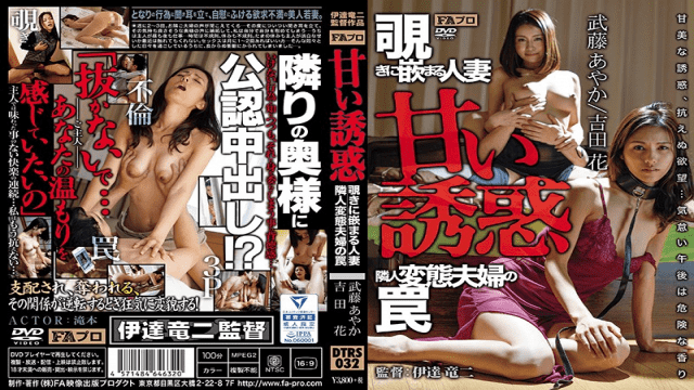 FA Pro DTRS-032 Sweet Temptation A Married Woman Hooked On Peeping My Neighbor Fell For The Perverted Couple Trap Hana Yoshida, Ayaka Mutou - Japanese AV Porn