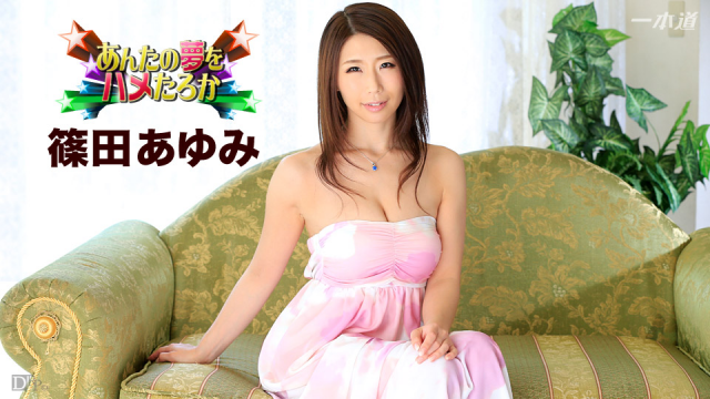 AV Videos 1Pondo 071316_002 - Ayumi Shinoda - Drama Collection Jav Uncensored Tubes
