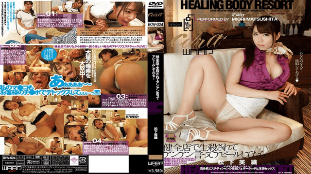 WaapEntertainment EKW-024 Miori Matsushita When I Appealed To Say Raw Killed Anan In A Sound Shop - Japanese AV Porn