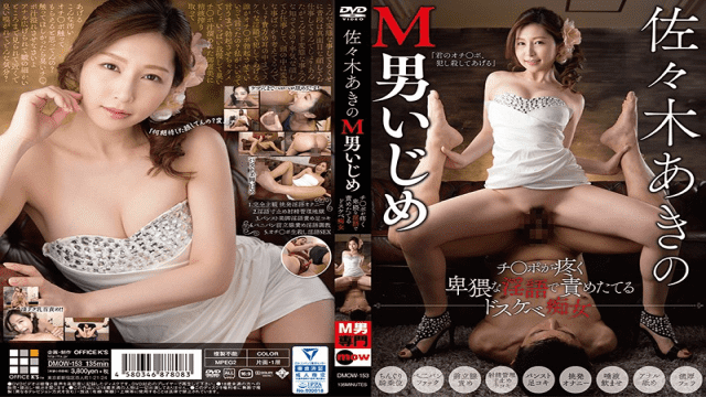 OFFICEK'S DMOW-153 Aki Sasaki M Man Bullying Pussy Is Crying Duskebe Sluts Punctuate With Obscene Lascivious Words - Japanese AV Porn