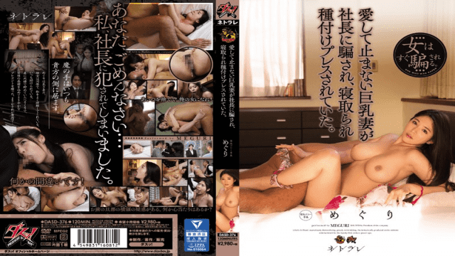 Das DASD-376 Meguri Love Not Stop Busty Wife Is Deceived By The President, Had Been Cuckold Seeding Press. Tour Of - Japanese AV Porn