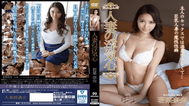 Hitodzumaengokai/Emanuel SOAV-033 Nao Wakana Married Wife's Cheating Heart.  I was doing event companion Jav Adultery - Japanese AV Porn