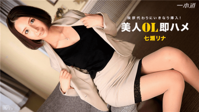 1Pondo 061017_538 Lina Nanase beautiful woman OL immediately fuck Nanase Rena Nanase Rina - Japanese AV Porn