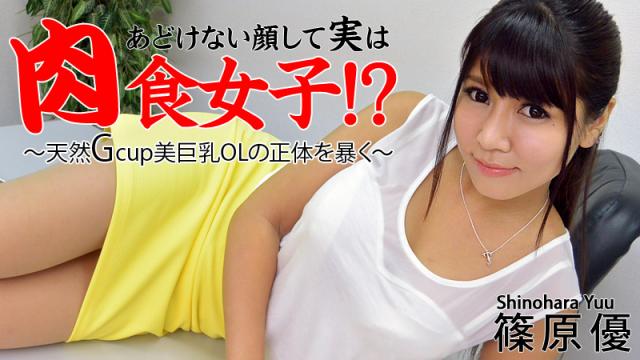[Heyzo 0516] Yuu Shinohara(Amiru Konohana) An Innocent Looking Girl Reveals Her True Identity -A Bombsh... - Japanese AV Porn