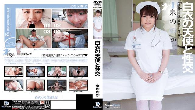 DreamTicket UFD-067 Nonoka Isumi Angel Of White Coat And Sexual Fountain - Japanese AV Porn