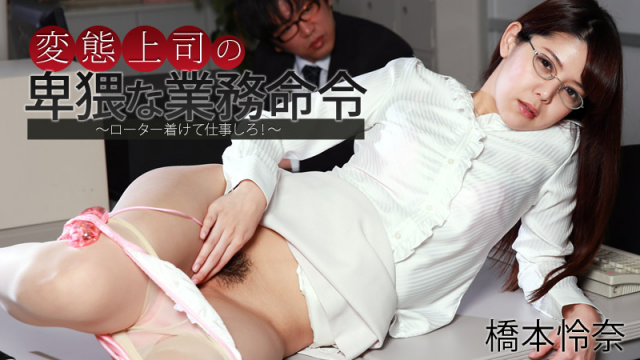Caribbeancom 092216_004 Reina Hashimoto - Wearing obscene business instruction-rotor of transformation boss white work!  - Japanese AV Porn