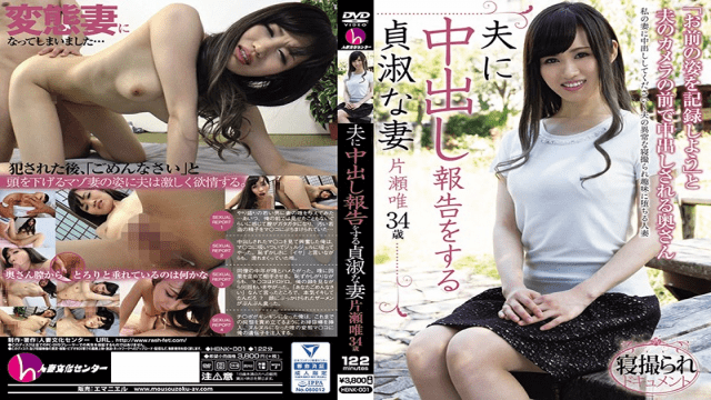 AV Videos Rasshaamiyoshi HBNK-001 Yui Katase Virtuous Wife 34-year-old To The Pies Report To Husband