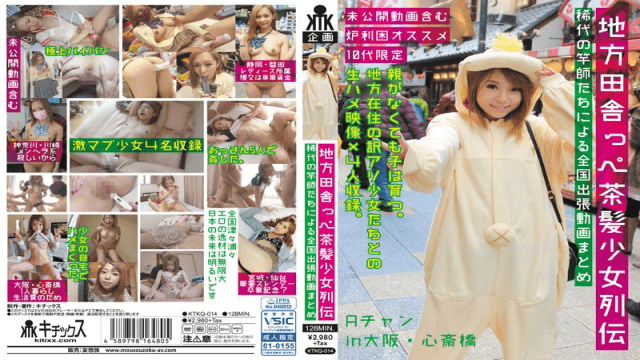 KTKQ-014 District Rural Pepe brown hair girl sentence - Japanese AV Porn