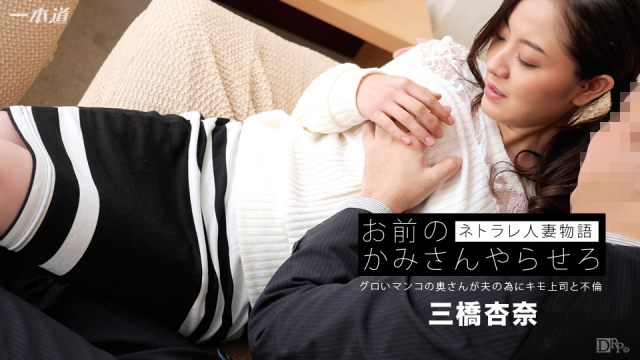 1Pondo 112415_195 - Anna Mihashi - Asian Sex Streaming - Japanese AV Porn