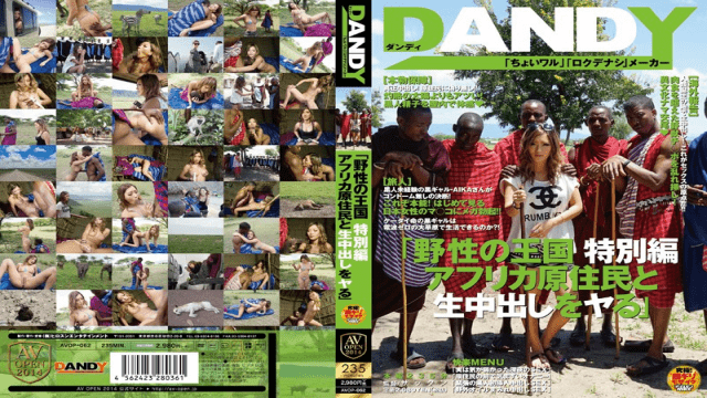 DANDY AVOP-062 Aika To Do Cum Kingdom And Special Edition Africa The Natives Of Wild - Japanese AV Porn
