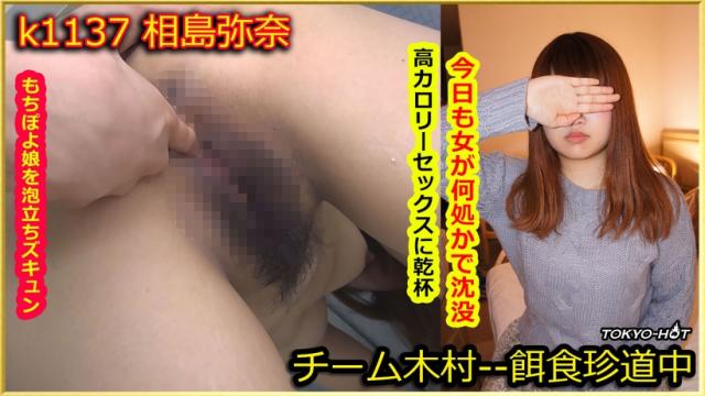 [TokyoHot k1137] Go Hunting! - Yona Aijima - Japan Porn Tubes - Japanese AV Porn