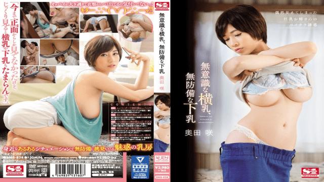 S1NO.1Style SNIS-828 Accidental Side-Boob, Careless Underboob Saki Okuda - Japanese AV Porn