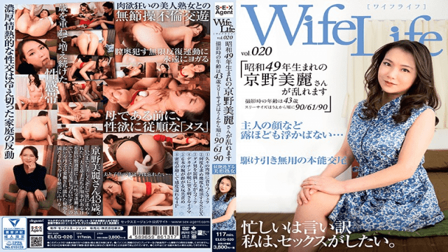 AV Videos SEXAgent ELEG-020 Mirei Kyono WifeLife Vol.020 Who Was Born In Showa 49 Is Disturbed  Age At The Time Of Shooting Is 43 Years Three Size Starts From 90/61/90