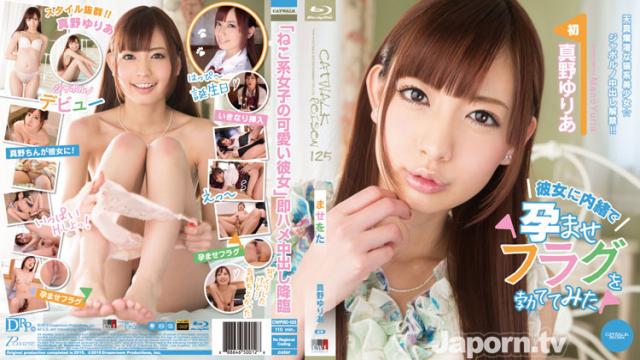 AV Videos Catwalk CWPBD-125 Yuria Mano - Cutie Kitty Girlfriend's Immediate Fuck