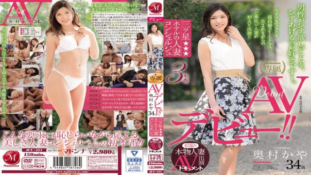 MADONNA JUY-211 Kaya Okumura First Shot proper Married female AV look file Mr. Housewife Concierge Okumura Of Mitsuboshi resort 34 yr antique AV Debut - japanese AV Porn