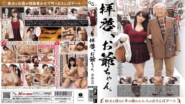 GloryQuest GVG-455 Miyu Saito Dear Grandpa - Japanese AV Porn