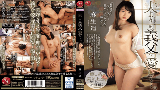 AV Videos MADONNA JUX-922 Haruka Asou I Love The Father-in-law Than Husband