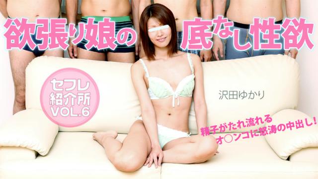 AV Videos [Heyzo 0668] Yukari Sawada Matching service for sex friends -A cutie pi with a great sexual desire