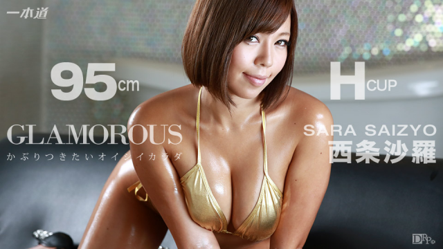 1Pondo 040916_277 - Sara Saijo - Free Asian Porn Tubes - Japanese AV Porn