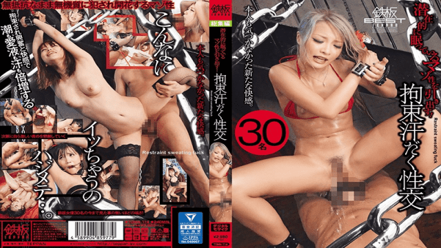 TEPPAN TOMN-114 Restraint Sweating Fuck Pull Out The Masochism Potentially Sleeping Jav BDSM - Japanese AV Porn