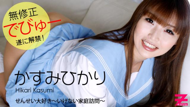 AV Videos [Heyzo 0329] Part 2 - Hikari Kasumi Love My Teacher -Teacher's Home Visit
