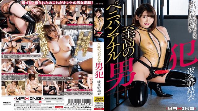 MAXING MXGS-952 Yui Hatano Supreme Of Strap-on Dildo Anal Man Prisoners - Japanese AV Porn