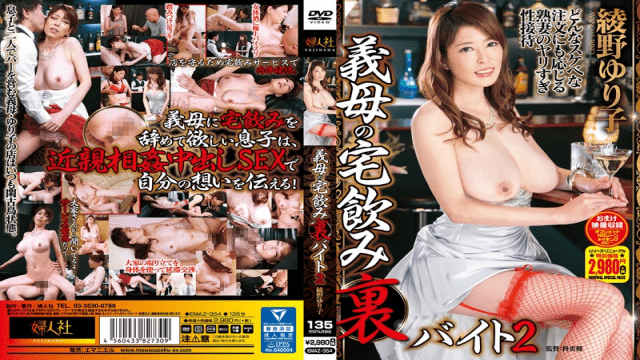 Fujinsha/Emmanuelle EMAZ-354 Yuriko Ayano Mother-in-law Of The Home Drinking Back Byte 2 - Japanese AV Porn