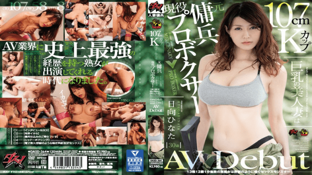 Das DASD-364 Hinata Hyuga This Beautiful Married Woman With 107cm K Cup Big Tits Is A Real Life Pro Boxer And Former Mercenary Hinata Hyuga , Age 30 In Her AV Debut After 13 Fights, Her Record Is 12 Wins, 1 Draw, No Losses This Beautiful Mature Woman Is  - Japanese AV Porn