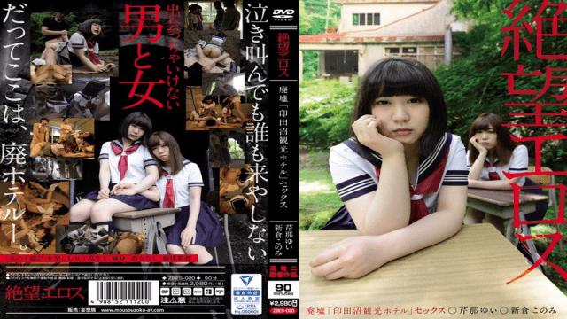 HopelessErotica/DaydreamTribe ZBES-020 Eros Company Of Despair Sex At The The Ruined Indanuma Hotel Yui Serina Konomi Niekura - Japanese AV Porn