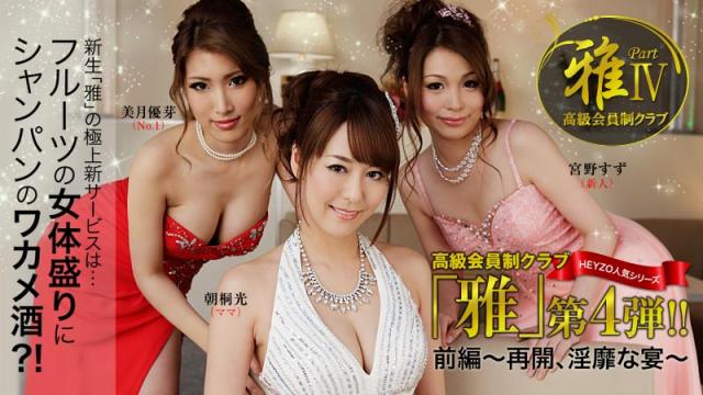 Caribbeancom 083016_003 - Mizuki Yume, Asagiri Akari, Suzu Miyano - Exclusive members-only club - Japanese AV Porn