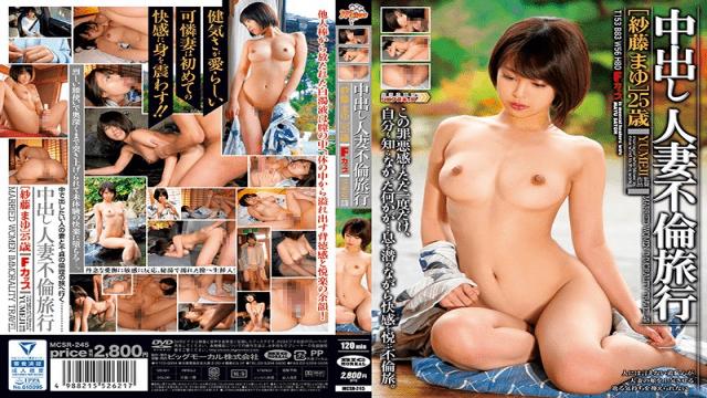 BigMorkal MCSR-245 Mayu Sato Pies Married Affair Travel Shafuji Eyebrows - Japanese AV Porn