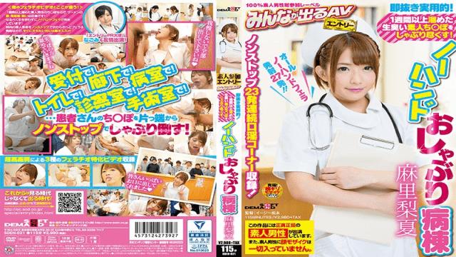 SOD Create SDEN-021 Mari Rika Immediate Practical!A Fishy Amateur Who Gathered For More Than A Week.No Hand Pacifier Ward - Japanese AV Porn