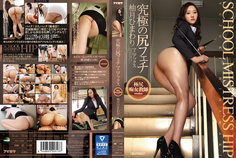 IPX-023 Himawari Yuuzuki AV Ultimate Butt Fetish Maniacs Tailored Slut Teacher Version Yuzu Sunflower