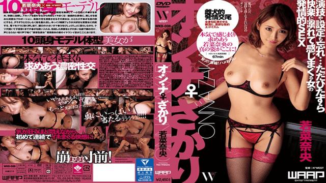 WaapEntertainment WKD-006 Oh Na SAKARI Wakana Nao - Japanese AV Porn