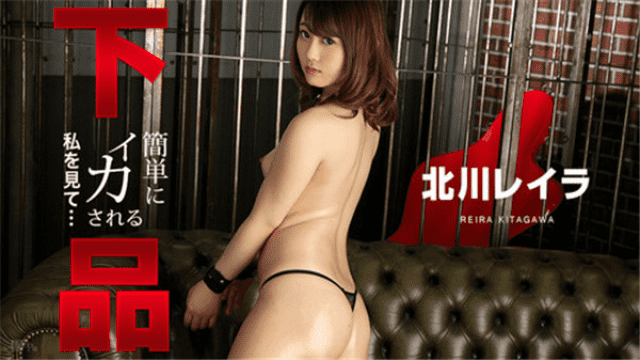 Caribbeancom 100717-513 Kitagawa Reira Tube Video Looking at vulgar me being easily squished - Japanese AV Porn