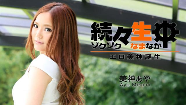 [Heyzo 1011] Aya Mikami Sex Heaven -The Venus- - Japanese AV Porn
