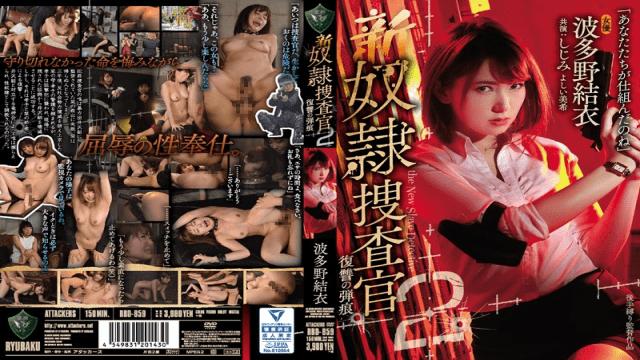 Attackers RBD-859 Yui Hatano New Slavery Investigator 2 Bullet Of Revenge Confined by gangsters Jav hardcore - Japanese AV Porn